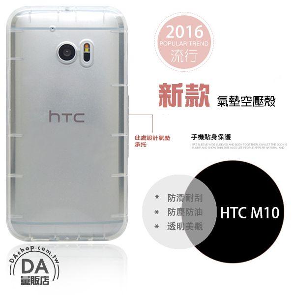 《DA量販店》HTC M10 氣墊 防震 防摔 防撞 保護套 手機殼 空壓殼(W96-0061)