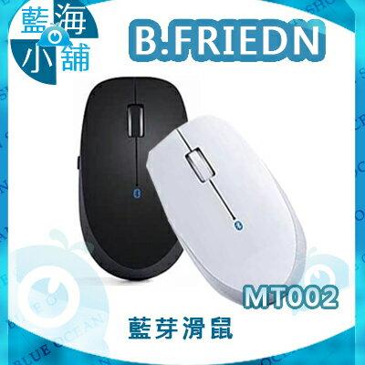 B-FRIEND 茂林 MT002 藍芽滑鼠 黑白任選★適用Android智慧型手機 / Android平板電腦 / Smart TV
