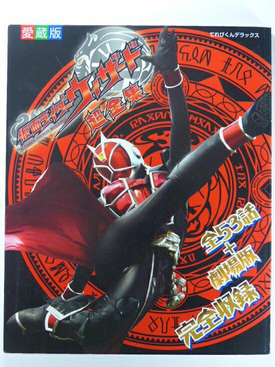 【秋葉園 AKIBA】假面騎士Wizard超全集 寫真集 日文書 1