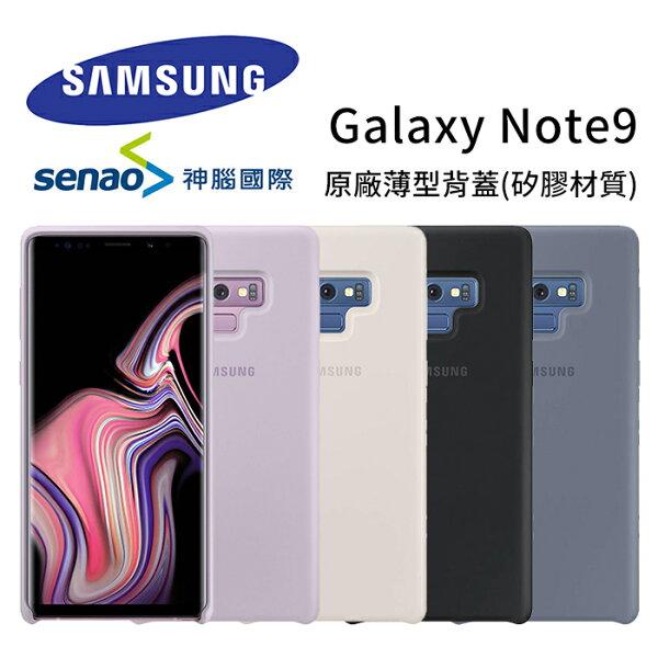 【神腦公司貨】6.4吋SamsungGalaxyNOTE9N960原廠薄型背蓋矽膠材質EF-PN960手機殼手機套保護殼保護套TIS購物館