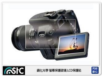 【分期0利率,免運費】STC 鋼化光學 螢幕保護玻璃 LCD保護貼 適用 CANON G7X