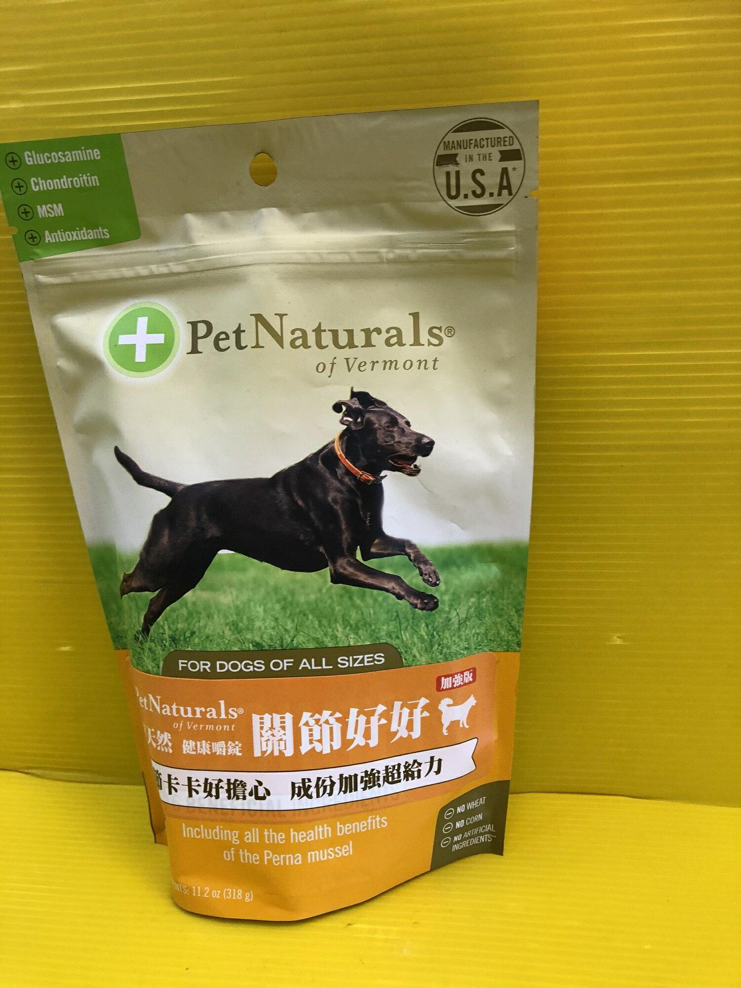 ✪四寶的店n✪附發票~寶天然 Pet Naturals 健康嚼錠 關節好好犬嚼錠加強版 犬嚼錠 60粒/包