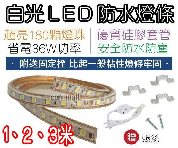 白光LED燈條1米 2米 3米 長度可自行裁剪 燈線 防水 裝潢 間接照明 露營 帳篷 招牌 層板 5050