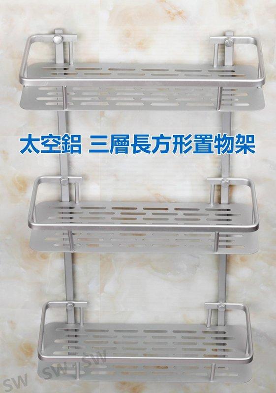 太空鋁 A012長方形三層置物架帶勾 收納架 廚房衛浴衛生間置物架 浴室化妝收納架置物籃毛巾浴室掛件壁掛多功能三層收納架