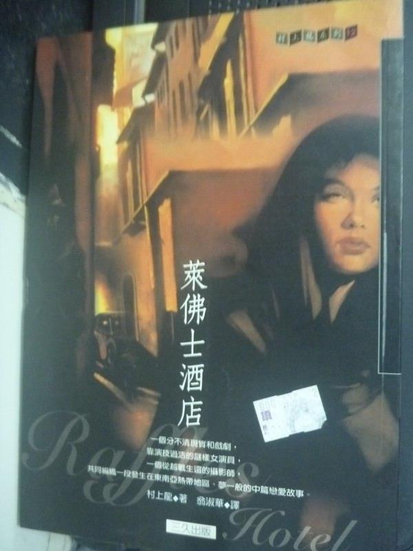 【書寶二手書T5/翻譯小說_IDJ】萊佛士酒店_村上龍