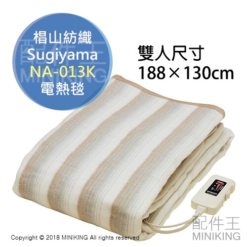 【配件王】現貨 日本製 椙山紡織 Sugiyama NA-013K 雙人 電熱毯 電毯 可水洗 保暖 188×130cm
