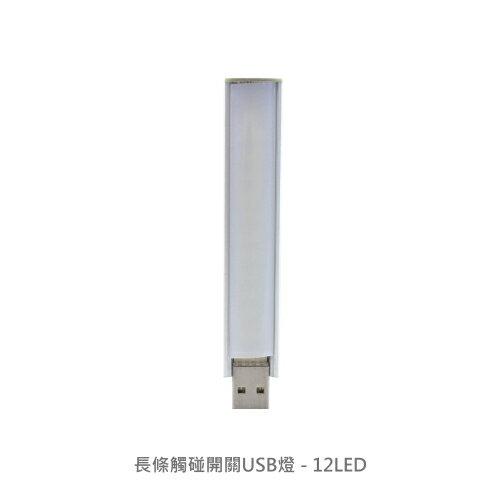 【A-HUNG】USB 12 LED 隨身燈 LED燈 探照燈工作燈 電腦燈 小夜燈 小抬燈 可搭行動電源 手電筒