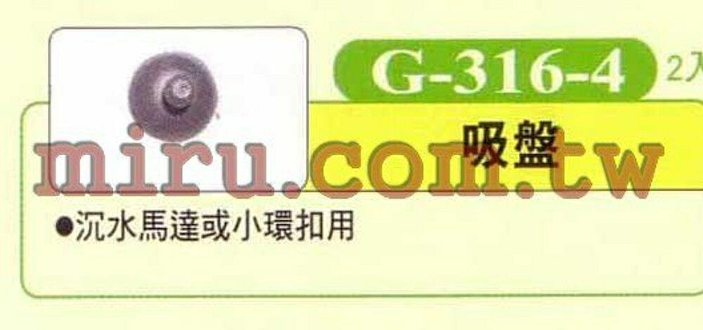 【西高地水族坊】UP雅柏 配管、小零件系列(吸盤)(沉水馬達或小環扣用)G316-4 2入