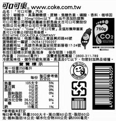 可口可樂2000ml(6入) / 箱 2
