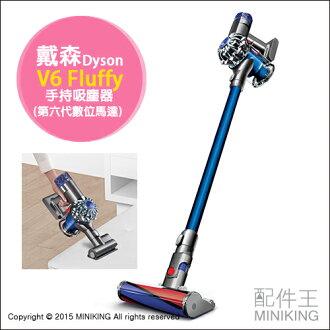 【配件王】日本版戴森 附4吸頭+ HEPA後置濾網 Dyson V6 Fluffy SV09MH 手持吸塵器 SV09