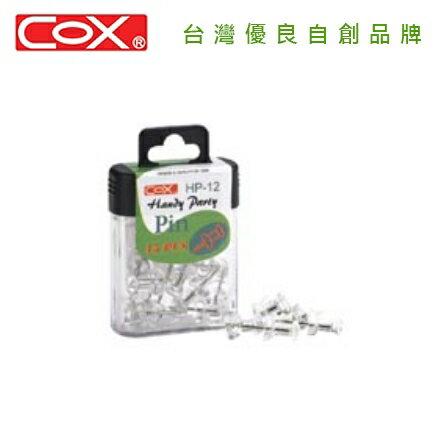 COX 三燕 HP-12 10mm透明H型圖釘 / 盒