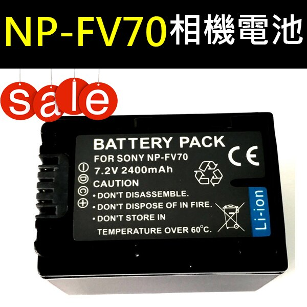 【盈佳資訊】SONY NP-FV70 高容量防爆鋰電池 相機電池 電池 充電式 HDR-XR100 XR150 XR200 XR350 XR550 2400mAh