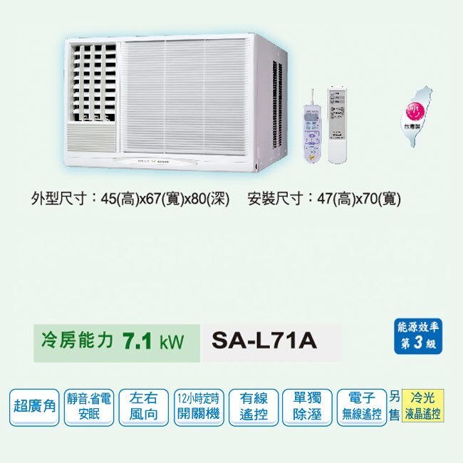 ★送↘聲寶-14吋電扇SK-FC14【SANLUX台灣三洋】11-14坪定頻窗型冷氣(220V電壓)。左吹式/SA-L71A