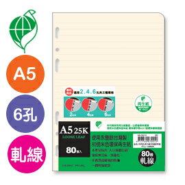 珠友 NB-25210 A5/25K再生紙 6孔活頁紙(軋線)(80磅)80張