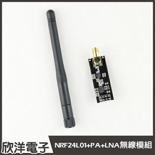 ※ 欣洋電子 ※ 莆洋 NRF24L01+PA+LNA無線模組 (1362) 實驗室/學生模組/電子材料/電子工程/適用Arduino