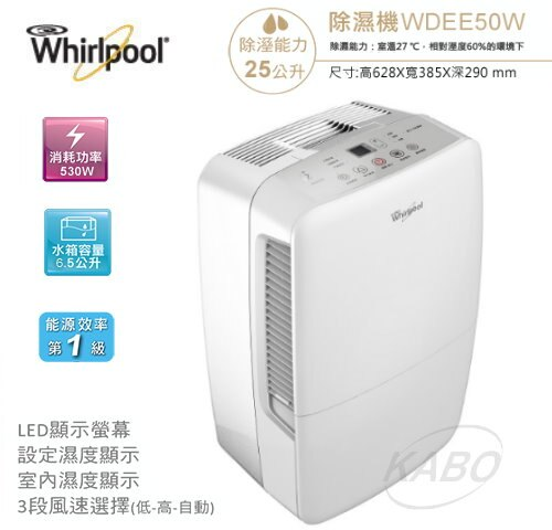 【佳麗寶】-(whirlpool 惠而浦) 25L除溼機【WDEE50W】