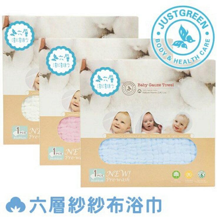 英國 JustGreen嬰兒六層澎澎紗純棉紗布浴巾/被毯(白/粉/藍)95cm*95cm