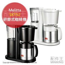 【配件王】日本代購 Melitta SKT52 研磨式 咖啡機 清洗方便 自動斷電 0.7L 兩色