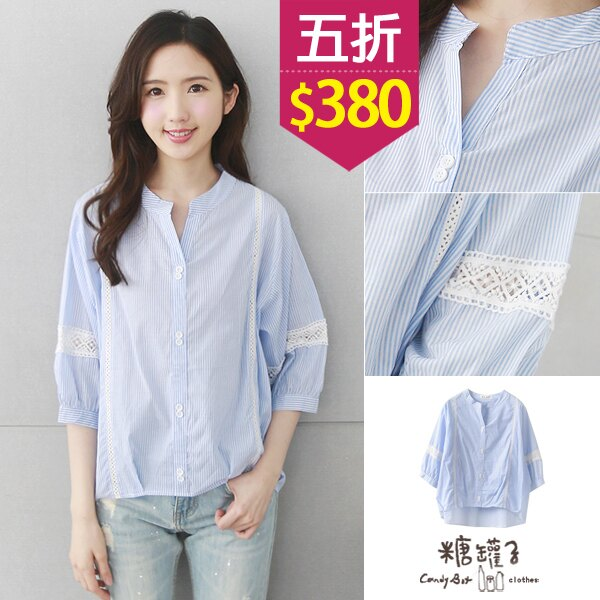 ~ 760五折380~糖糖罐子條紋鏤空前短後長襯衫→淺藍 ~E45988~