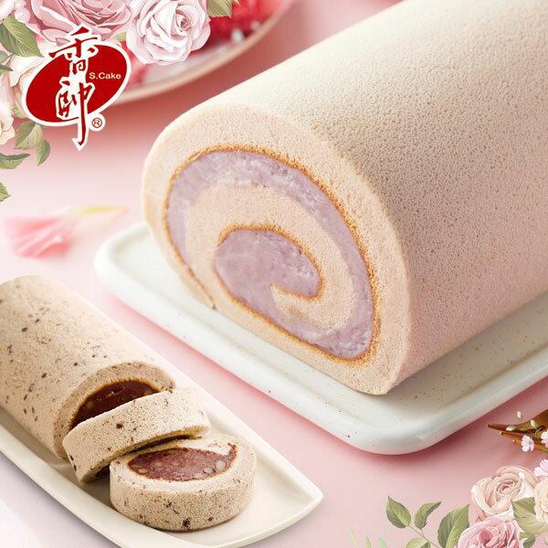 【香帥蛋糕】芋香卷心+精緻紅豆卷. 含運組$699 原價$770 ❤人氣團購美食 0
