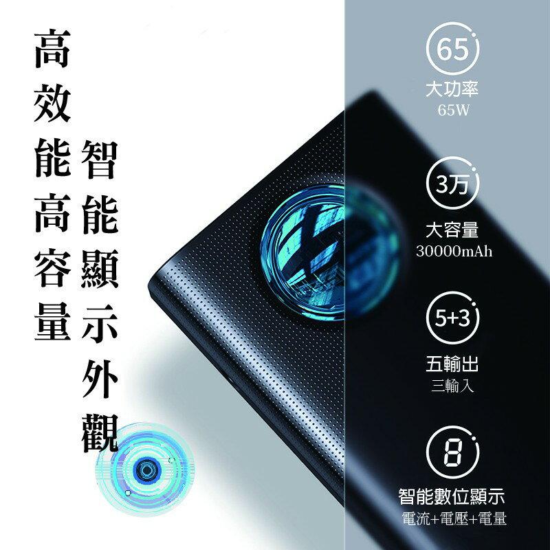 雙向快充LED顯示 65W快充可充筆電30000mAh大容量行動電源 4