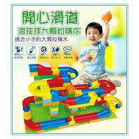 積木玩具推薦到樂高相容 開心滑道滾珠球大顆粒積木 72粒就在夏琳媽愛分享小舖推薦積木玩具