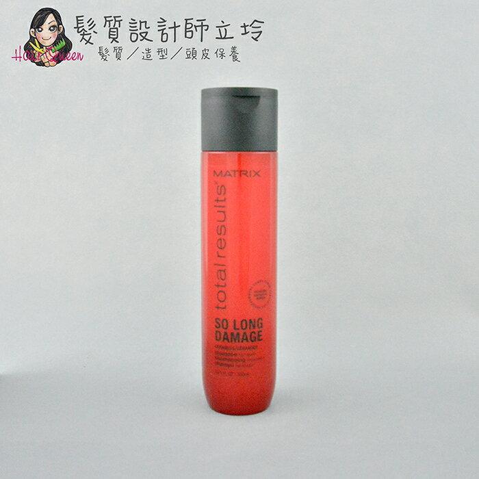 立坽『洗髮精』台灣萊雅公司貨 MATRIX美傑仕 TR好韌性洗髮乳300ml(原賦活修護) LH01