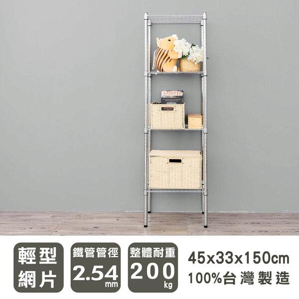 【dayneeds】輕型45x33x150cm四層電鍍波浪架鐵架層架收納櫃展示架衣櫥架儲藏架