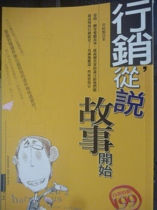 【書寶二手書T7/行銷_LEG】行銷從說故事開始_黃純燦