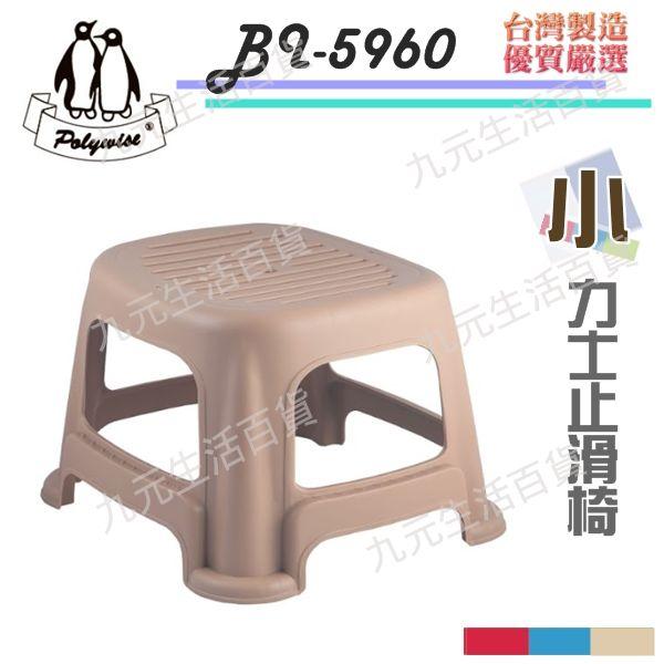 【九元生活百貨】BI-5960 小力士止滑椅 防滑椅 塑膠椅 台灣製