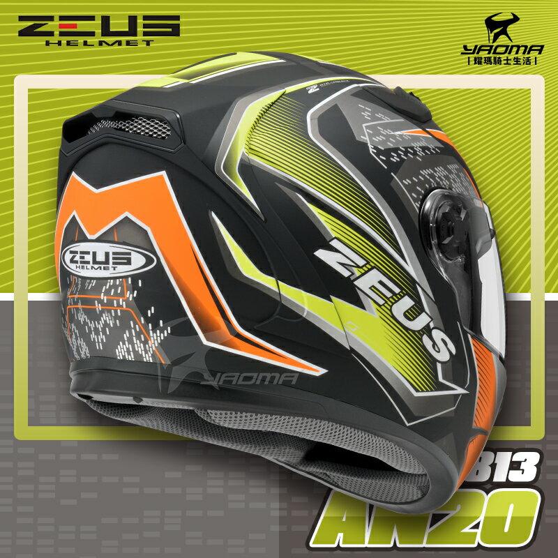 贈好禮 ZEUS安全帽 ZS-813 AN20 消光黑螢光黃 ZS813 全罩帽 內鏡 813 耀瑪騎士機車部品 1