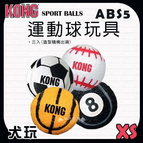 +貓狗樂園+ KONG【SPORT BALLS。運動球玩具。ABS5。XS】180元 - 限時優惠好康折扣