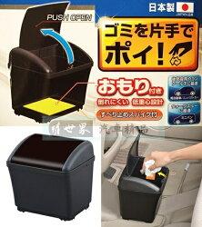 權世界@汽車用品 日本 SEIWA 低重心配重防傾倒置放式 多功能 按壓掀蓋式垃圾桶 W935