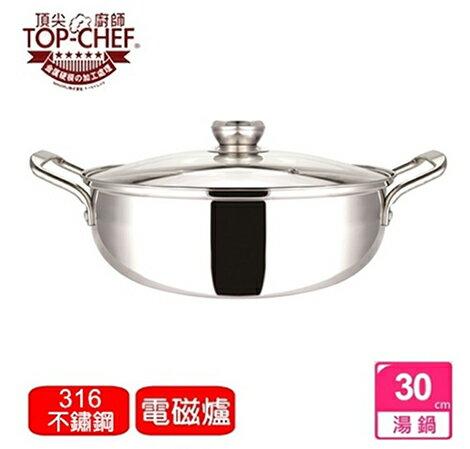 【TOP Chef 頂尖廚師】頂級316不鏽鋼火鍋30cm