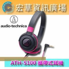 鐵三角 audio-technica ATH-S100 攜帶式耳機 黑粉色 ATH-SJ11 升級版 (鐵三角公司貨)