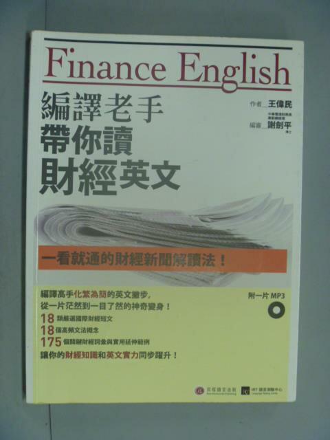 【書寶二手書T4/語言學習_XGI】編譯老手帶你讀財經英文:一看就通的財經新聞解讀法_附 MP3_王偉民