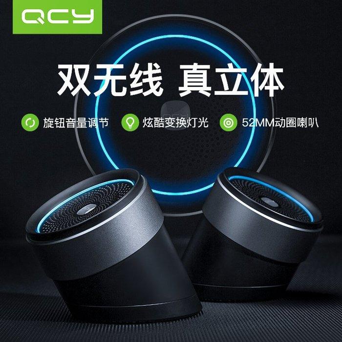 《破千團購》公司貨 QCY QQ1000 藍芽喇叭 1+1無線串聯 媲美 BOSE 更勝 BEATS 藍牙喇叭 音質無損