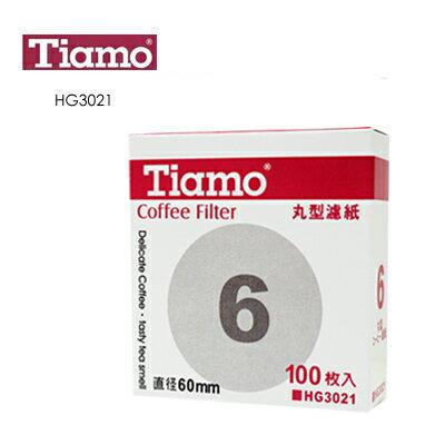 【Tiamo】丸型濾紙#6 / 100入(HG3021)★1月限定全店699免運