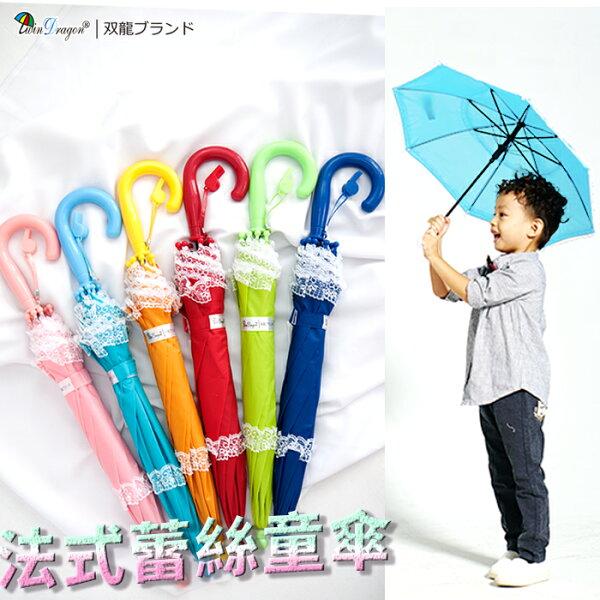 【雙龍牌】法式蕾絲童傘安全自動兒童傘附哨子D3039