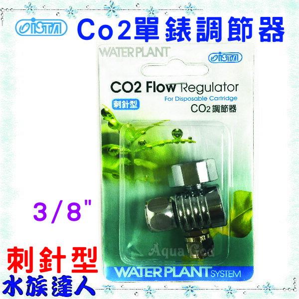 【水族達人】伊士達ISTA《CO2單錶調節器(刺針型)  I-672-2》調節頭/調節閥/微調閥/電磁閥