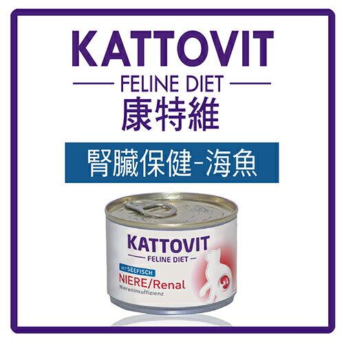 【力奇】KATTOVIT康特維德國貓咪處方罐-腎臟保健海魚175g-114元(B712A18)