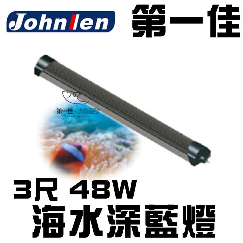 ^~第一佳 水族寵物^~ Johnlen中藍 多光譜LED水族燈 3尺48W 海水深藍燈