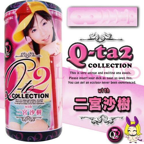 日本TH(Toys Heart)◆Q-TO2二宮沙樹飛機杯◆QQ快感自愛杯◆情趣線上