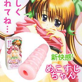 日本NPG◆新快感美少女自愛器◆小巧好掌握,仿膚質設計◆情趣線上