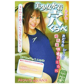 日本NPG◆美少女水?穴-AKANE 2段締?自愛器◆情趣線上