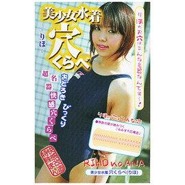 日本NPG◆美少女水?穴-RIHO千匹構造自愛器◆情趣線上