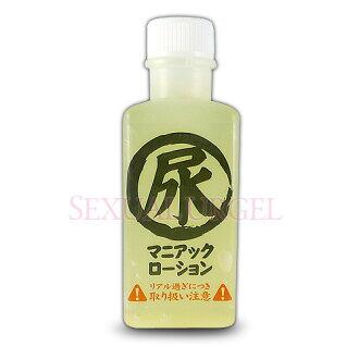 日本RENDS◆濃縮仿真尿液潤滑液◆60ml 情趣線上
