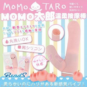 日本RENDS◆MOMO太郎 溫柔情趣震動按摩棒◆長16cm柔膚材質 情趣線上