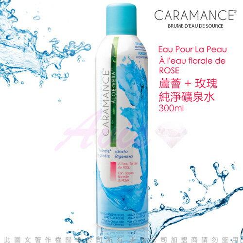 法國Caramance◆康活舒緩 活泉保濕噴霧-蘆薈+玫瑰-300ml