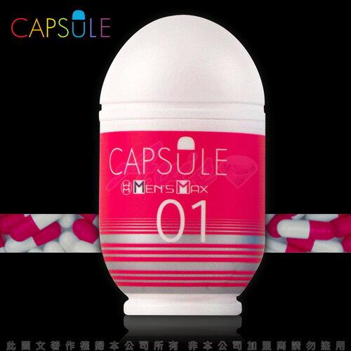 日本Men's Max CAPSULE 膠囊自慰杯-01 DANDARA-紅色 蛋型自慰套